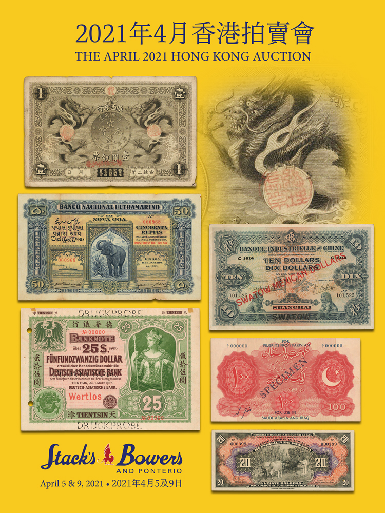 The April 2021 Hong Kong Auction of World Paper Money